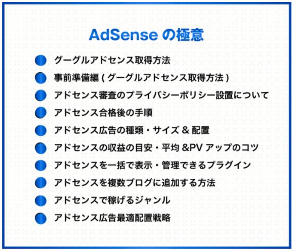 AdSense講座